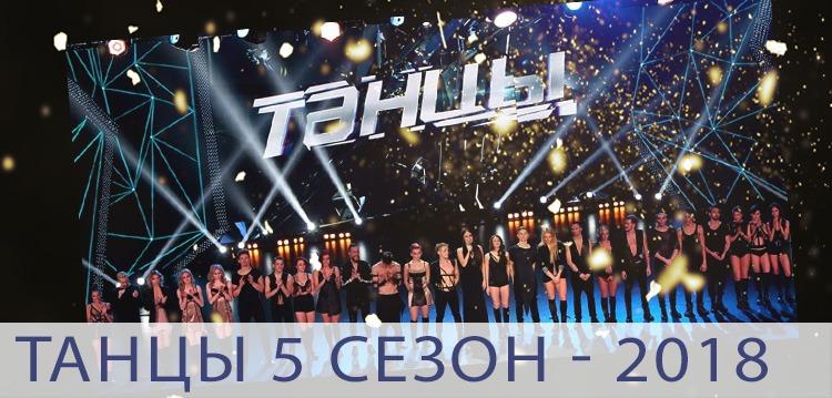 Танцы 5 сезон 2018 смотреть онлайн