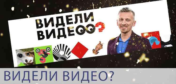Видели видео? смотреть онлайн на Первом канале