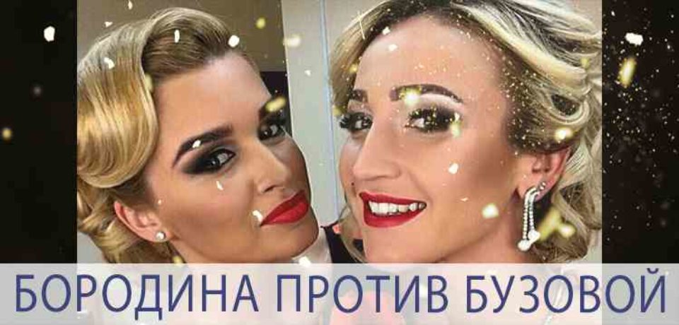 Бородина против Бузовой 15.02.2019 все выпуски смотреть онлайн