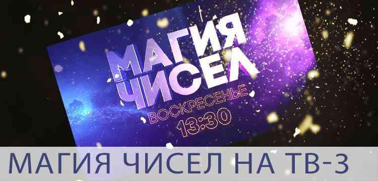 Магия Чисел на ТВ-3