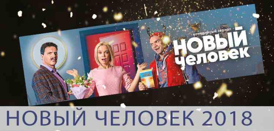 Сериал Новый человек 1-8 серии смотреть онлайн все серии на СТС