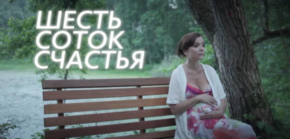 Сериал Шесть соток счастья все серии смотреть онлайн