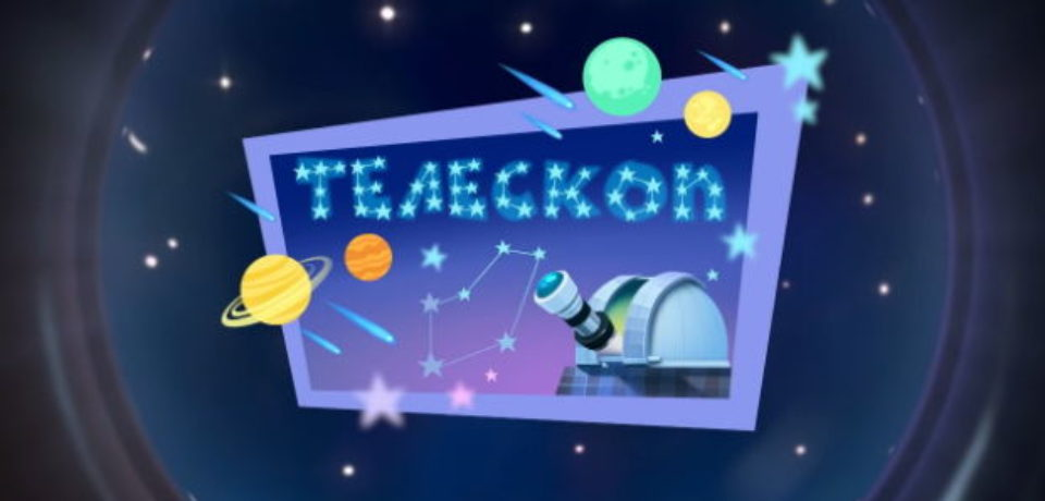 Фиксики новая серия смотреть онлайн. Телескоп