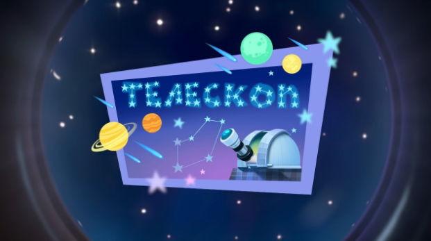 Фиксики новая серия Телескоп