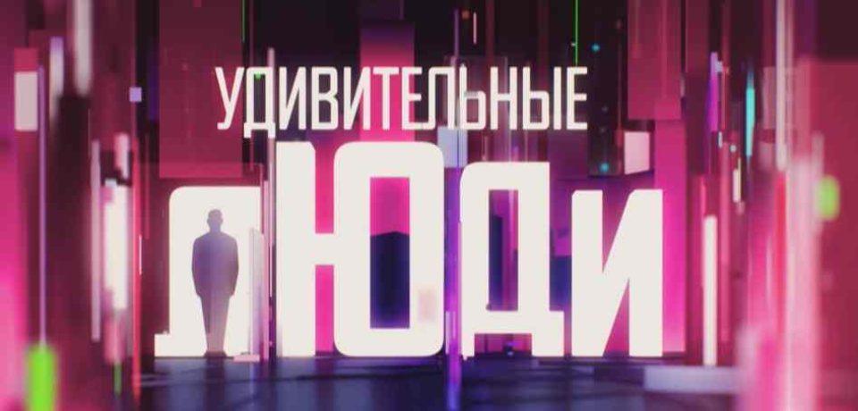Удивительные люди 3 сезон смотреть онлайн 23.09.2018. Россия 1