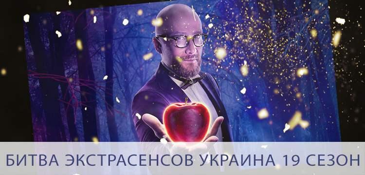Битва экстрасенсов Украина 19 сезон
