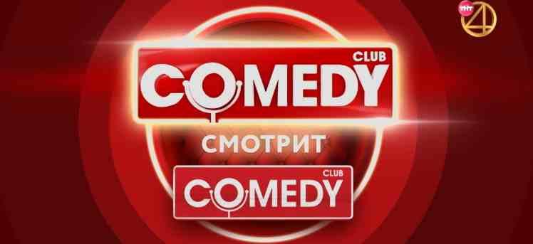 Comedy смотрит Comedy смотреть онлайн