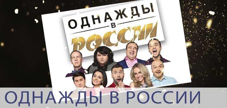 Однажды в России смотреть онлайн. ТНТ