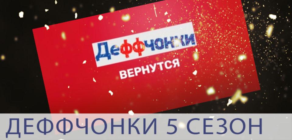 Сериал Деффчонки 28.08.2018 смотреть онлайн 1-19 серию