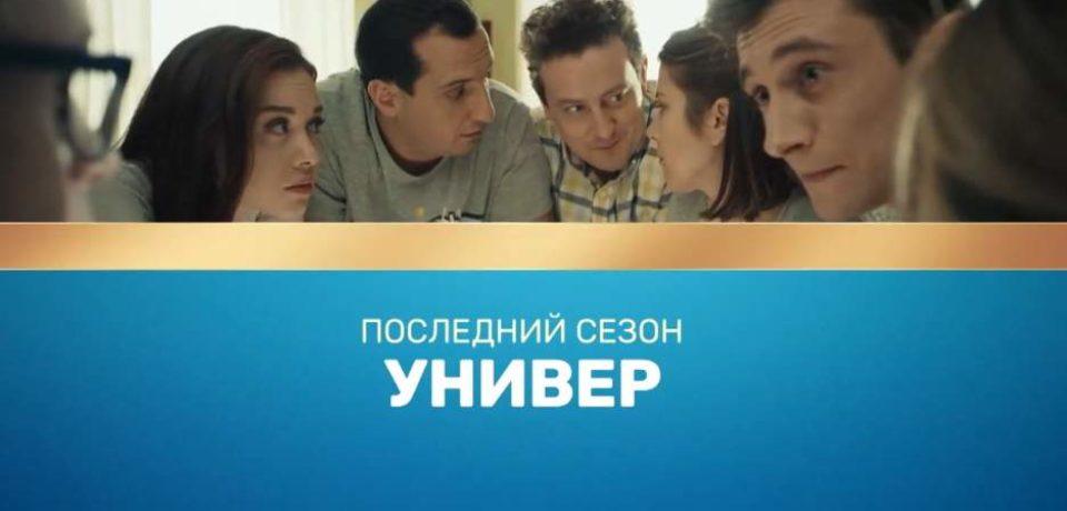 Сериал Универ 3.09.2018 1 серия смотреть онлайн все серии
