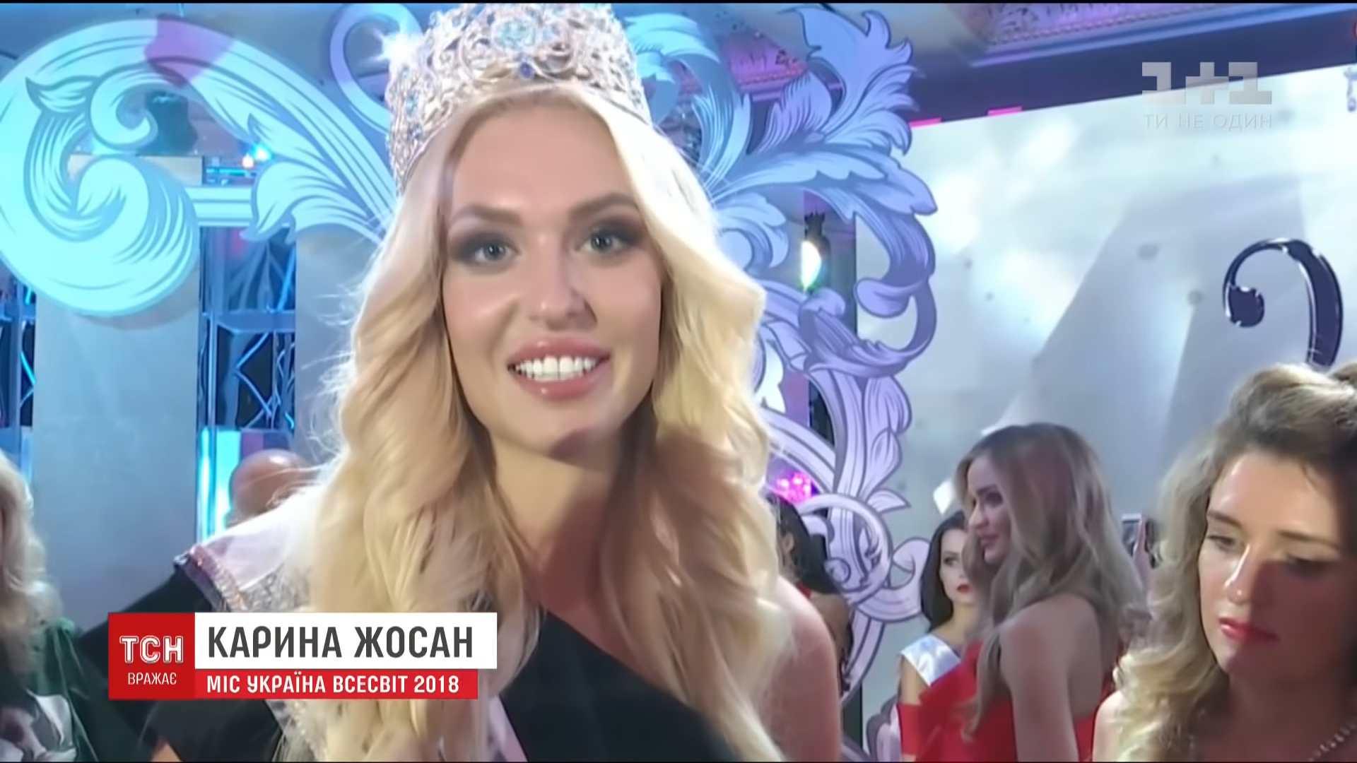 Украина Мисс Вселенная 2018 онлайн