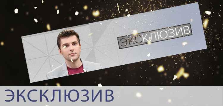 Эксклюзив с Дмитрием Борисовым