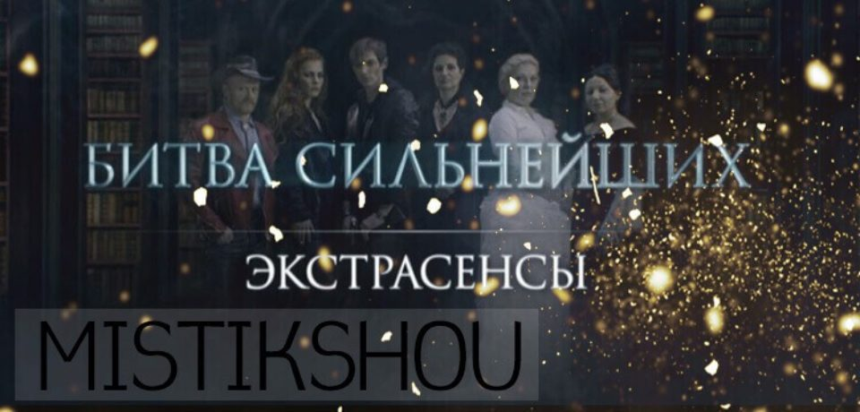 Экстрасенсы. Битва сильнейших 11 сезон 15.09.2018 все выпуски смотреть онлайн. ТНТ
