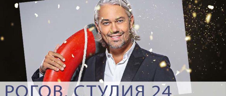Рогов Студия 24 от 16.02.2019 смотреть онлайн. СТС