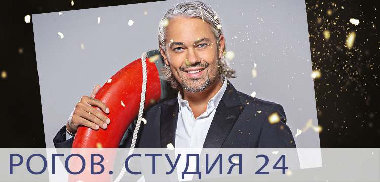 Рогов Студия 24 все выпуски смотреть онлайн на СТС