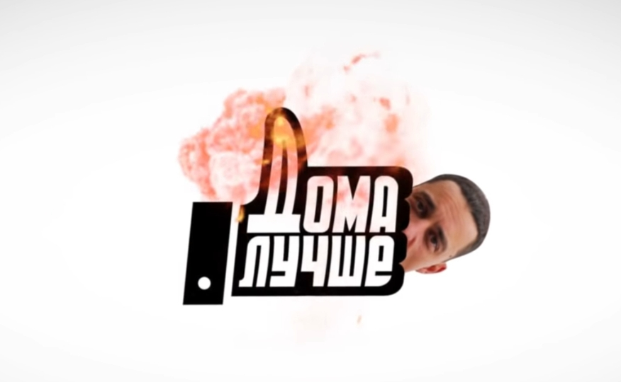 Дома лучше с Женей Синельниковым