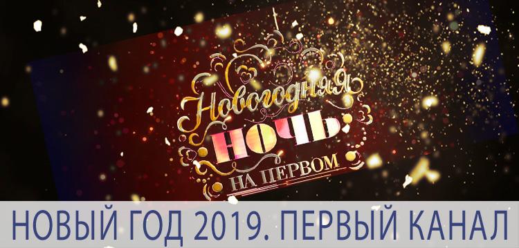 Новый год 2019 на Первом канале