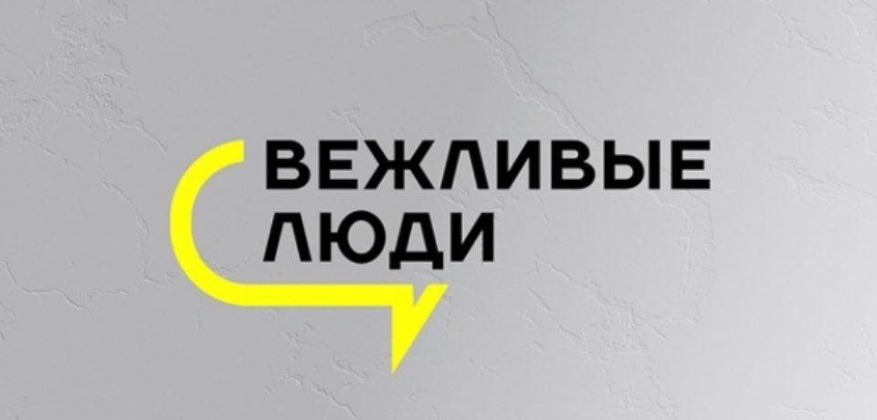 Вежливые люди 14.02.2019 сегодняшний выпуск смотреть онлайн