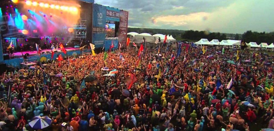 Фестиваль «Нашествие 2019» смотреть онлайн