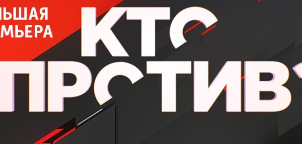Кто против 15.02.2019 сегодняшний выпуск смотреть онлайн