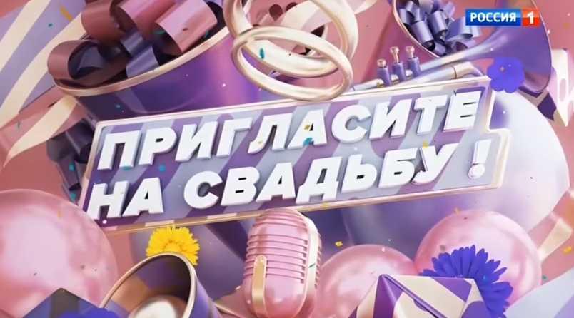 Пригласите на свадьбу шоу Россия 1