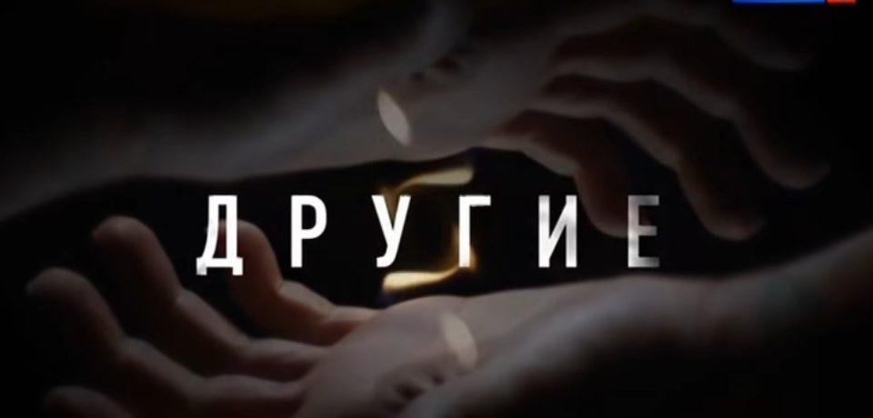 Другие 1 серия смотреть онлайн сериал на Россия 1