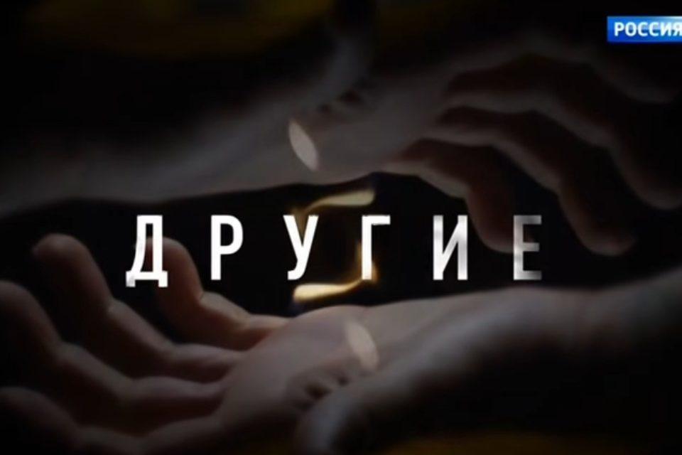 Другие 2 серия смотреть онлайн сериал на Россия 1