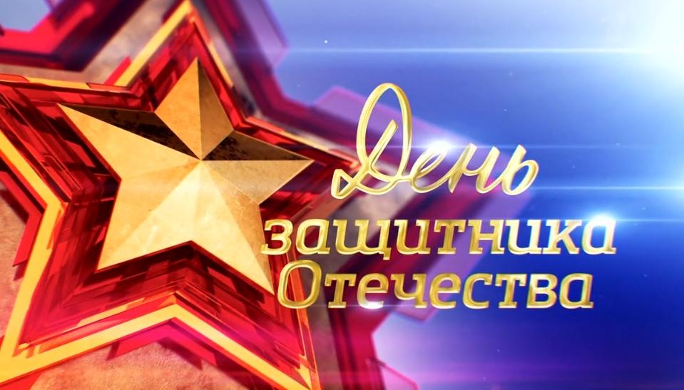Концерт к Дню защитника Отечества