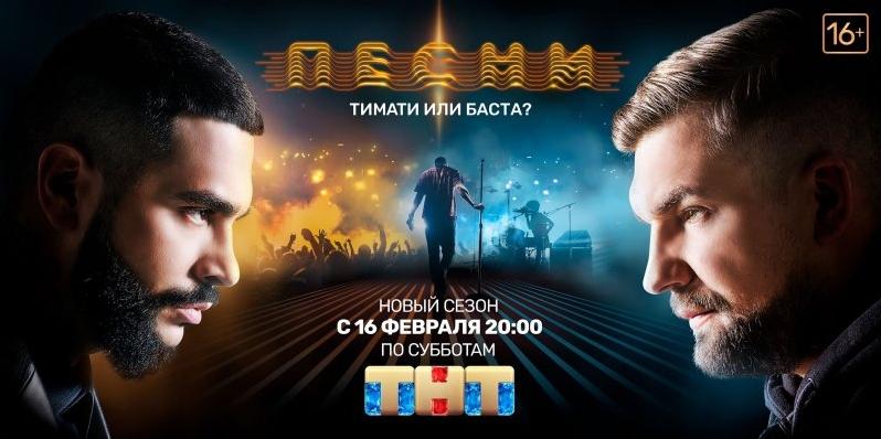 Песни 2 сезон ТНТ