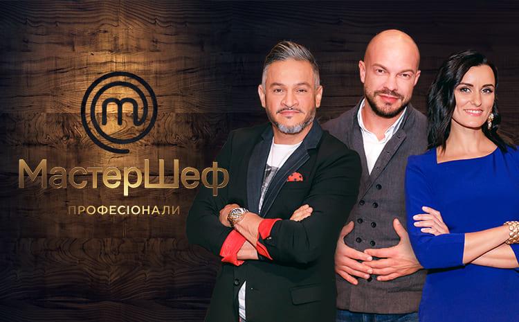 Смотреть Мастер Шеф Профессионалы Украина