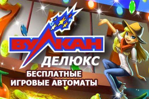 Вулкан Делюкс - одно из топовых казино рунета