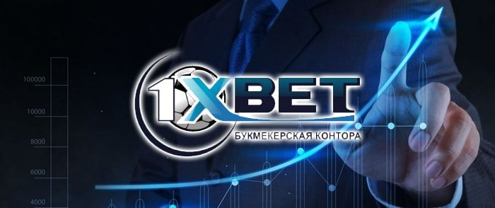 Выгодные условия игры предлагает онлайн букмекерская контора 1xBet